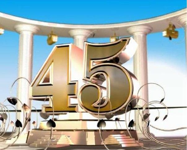 Отзывы о фильм 45 лет 2015